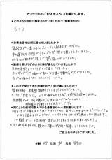 野田様/37歳/女性直筆メッセージ