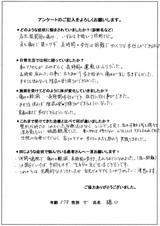 樋口様/52歳/女性直筆メッセージ