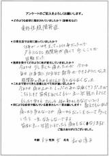 和田様/54歳/女性直筆メッセージ