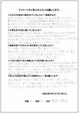 萱原様/54歳/女性直筆メッセージ