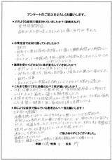 所様/66歳/女性直筆メッセージ